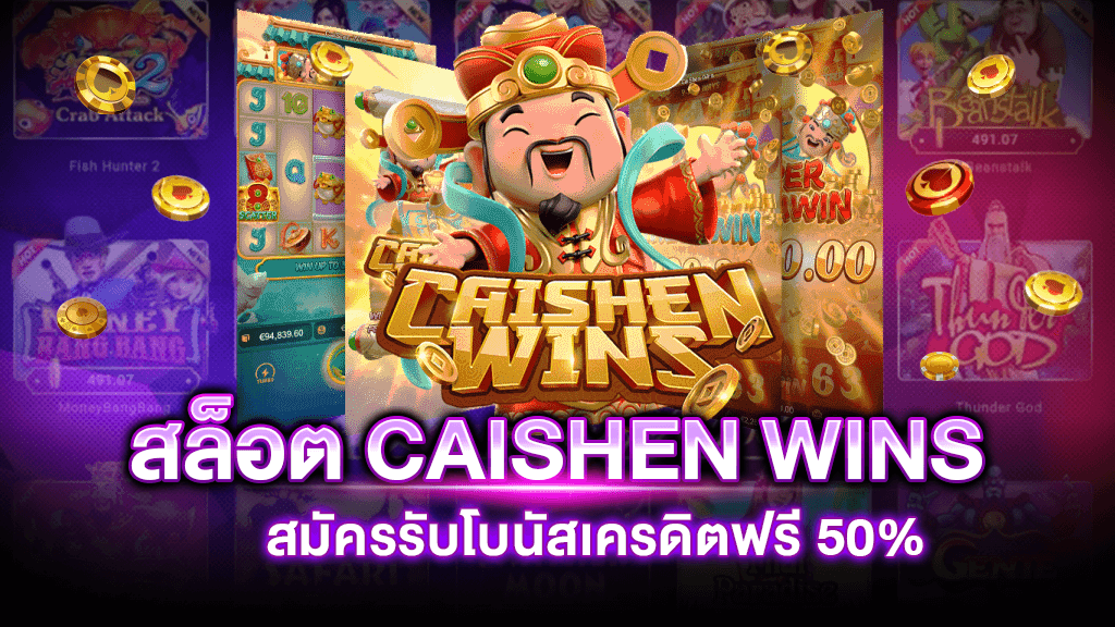Caishen-Wins-2